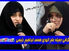 همسر ابراهیم رئیسی کیست؟+ بیوگرافی جمیله علم الهدی