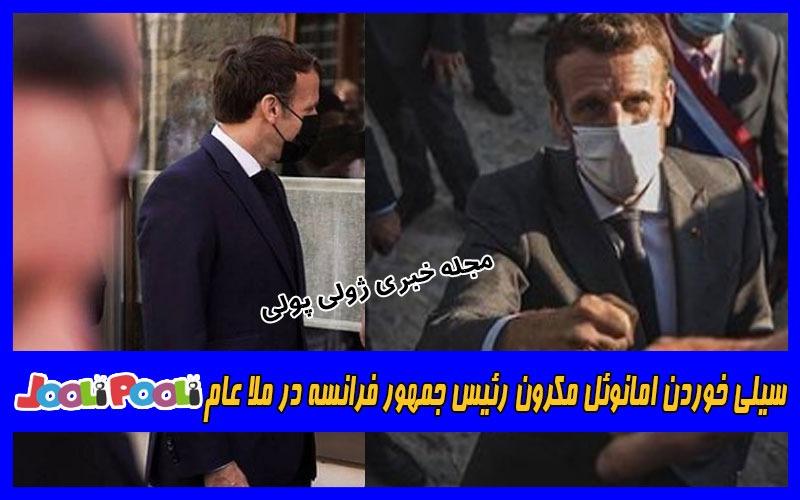 سیلی خوردن امانوئل مکرون رئیس جمهور فرانسه در ملا عام!+ ویدیو
