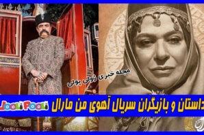 داستان و بازیگران سریال آهوی من مارال+ عکس
