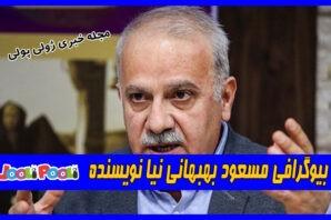 بیوگرافی مسعود بهبهانی نیا نویسنده+ علت فوت