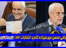 بیوگرافی محسن مهرعلیزاده کاندید انتخابات ۱۴۰۰+ عکس