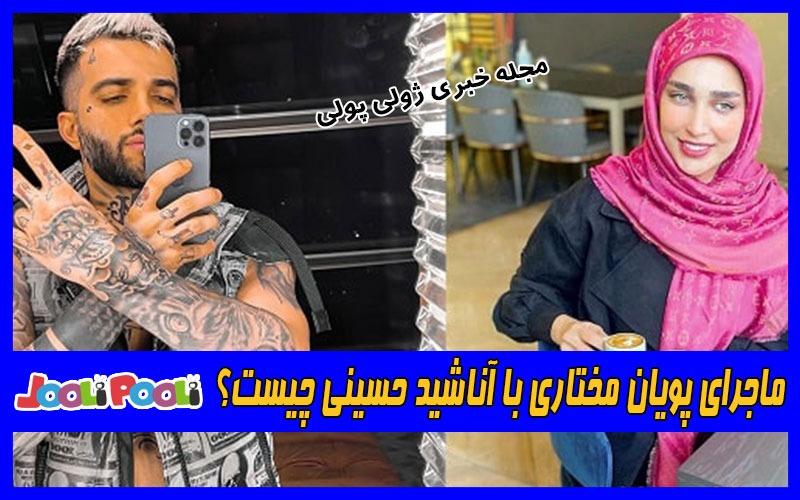 ماجرای پویان مختاری با آناشید حسینی چیست؟+ عکس