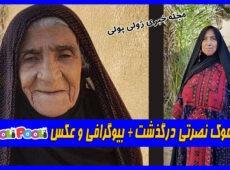 رحموک نصرتی درگذشت+ بیوگرافی و عکس
