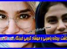 درگذشت ریحانه یاسینی و مهشاد کریمی خبرنگار+ عکس