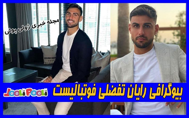 بیوگرافی رایان تفضلی فوتبالیست+ عکس