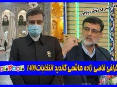 بیوگرافی قاضی زاده هاشمی کاندید انتخابات ۱۴۰۰+ عکس