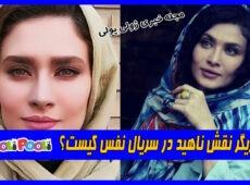 بازیگر نقش ناهید در سریال نفس کیست؟+ بیوگرافی ساناز سعیدی