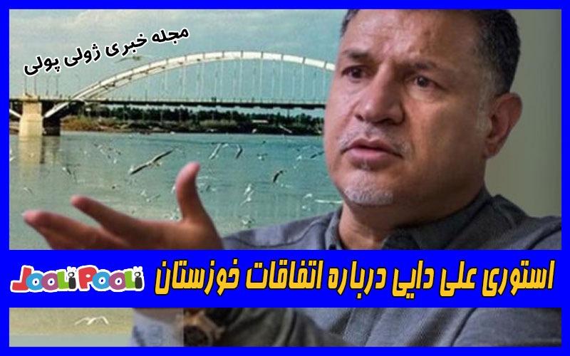 استوری علی دایی درباره اتفاقات خوزستان+ عکس