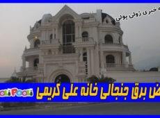 قبض برق جنجالی خانه علی کریمی+ عکس