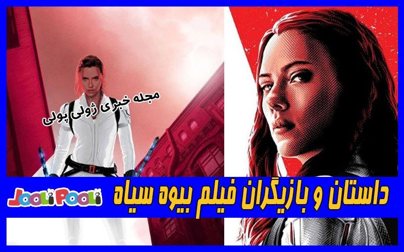 داستان و بازیگران فیلم بیوه سیاه+ عکس