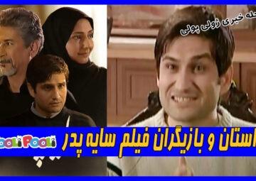 داستان و بازیگران فیلم سایه پدر+ عکس