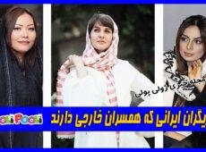 بازیگران ایرانی که همسران خارجی دارند