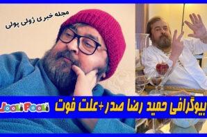 بیوگرافی حمید رضا صدر+علت فوت