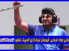 بیوگرافی جواد فروغی قهرمان تیراندازی المپیک توکیو+ عکس