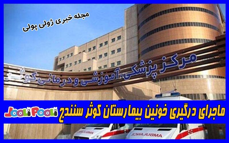 ماجرای درگیری خونین بیمارستان کوثر سنندج
