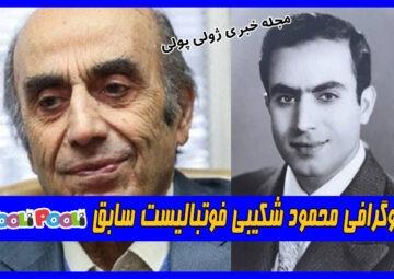 بیوگرافی محمود شکیبی فوتبالیست سابق+ علت فوت