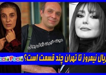 سریال نیمروز تا تهران چند قسمت است؟+ داستان و بازیگران