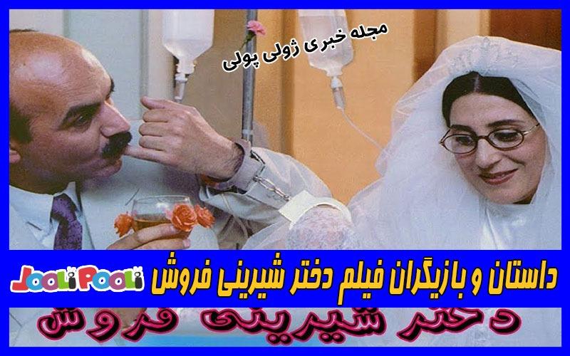 داستان و بازیگران فیلم دختر شیرینی فروش+ عکس