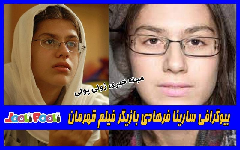 بیوگرافی سارینا فرهادی بازیگر فیلم قهرمان+ عکس