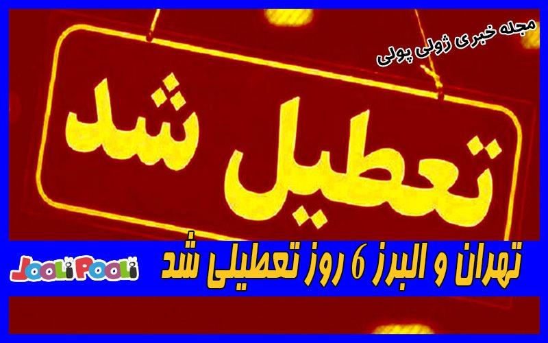 تهران و البرز ۶ روز تعطیلی شد+ عکس