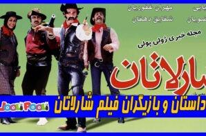 داستان و بازیگران فیلم شارلاتان+ عکس