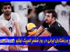 نتایج ورزشکاران ایرانی در روز ششم المپیک توکیو+ عکس