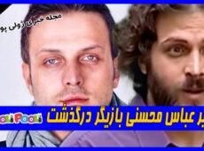 امیر عباس محسنی بازیگر سینما و تلویزیون درگذشت+ عکس