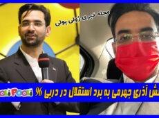 واکنش آذری جهرمی به برد استقلال در دربی ۹۶+ عکس