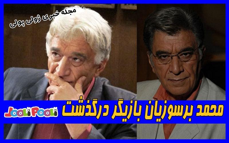 محمد برسوزیان بازیگر سریال متهم گریخت درگذشت+ عکس