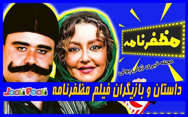 داستان و بازیگران فیلم مظفرنامه + عکس