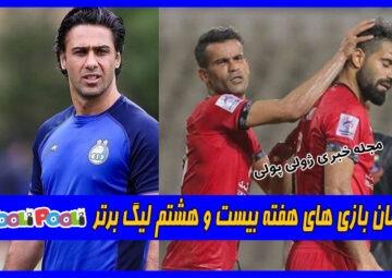 زمان بازی های هفته بیست و هشتم لیگ برتر+ عکس