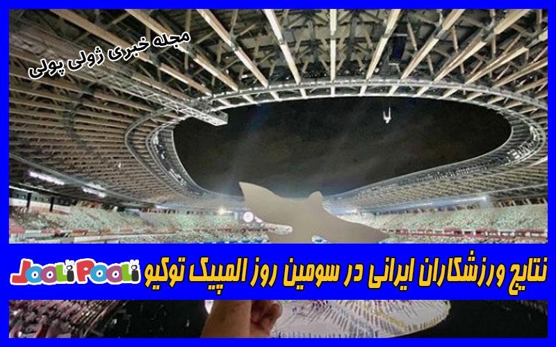 نتایج ورزشکاران ایرانی در سومین روز المپیک توکیو+ عکس
