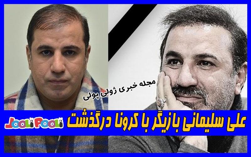 علی سلیمانی بازیگر با کرونا درگذشت+ عکس