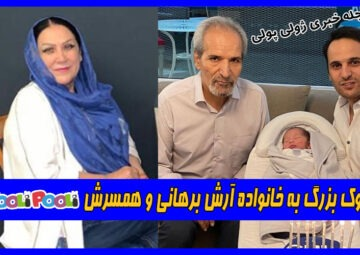 شوک بزرگ به خانواده آرش برهانی و همسرش+ عکس