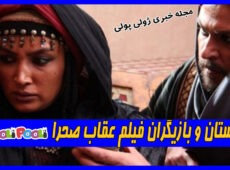 داستان و بازیگران فیلم عقاب صحرا+ عکس