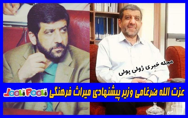 عزت الله ضرغامی وزیر پیشنهادی میراث فرهنگی کیست؟+ عکس