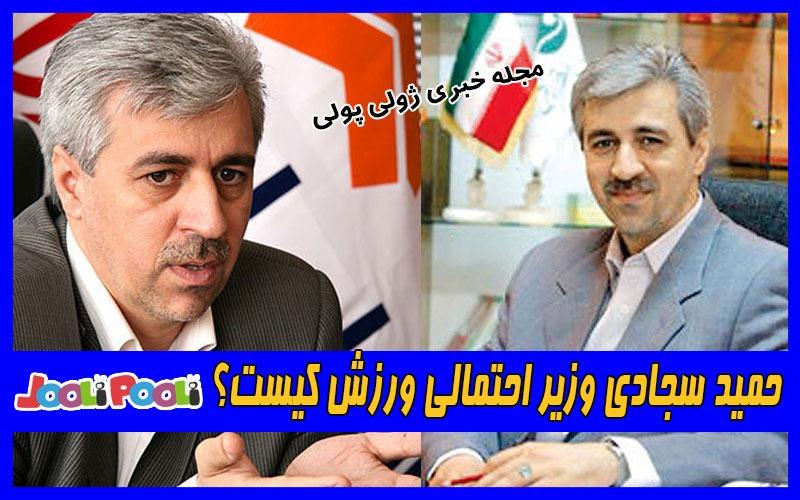 حمید سجادی وزیر احتمالی ورزش کیست؟+ بیوگرافی و عکس