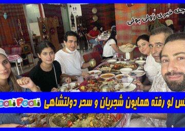 عکس لو رفته همایون شجریان و سحر دولتشاهی در کردستان عراق