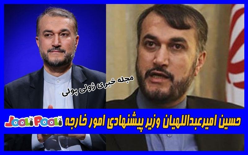 حسین امیرعبداللهیان وزیر پیشنهادی امور خارجه کیست؟+ عکس