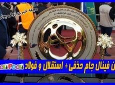 زمان فینال جام حذفی+ استقلال و فولاد