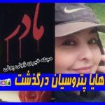 مادر ماهایا پتروسیان درگذشت