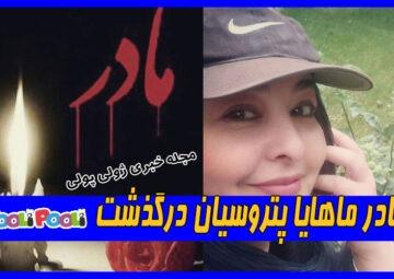 مادر ماهایا پتروسیان درگذشت+ عکس