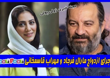 ماجرای ازدواج مارال فرجاد و مهراب قاسمخانی چیست؟+ عکس