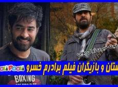 داستان و بازیگران فیلم برادرم خسرو+ عکس