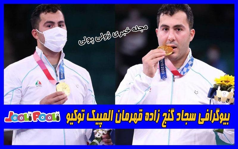 بیوگرافی سجاد گنج زاده قهرمان المپیک توکیو+ عکس