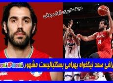 بیوگرافی صمد نیکخواه بهرامی بسکتبالیست مشهور+ عکس
