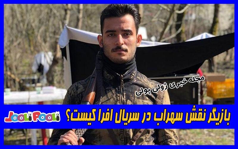 بازیگر نقش سهراب در سریال افرا کیست؟+ بیوگرافی محمد امین امینی