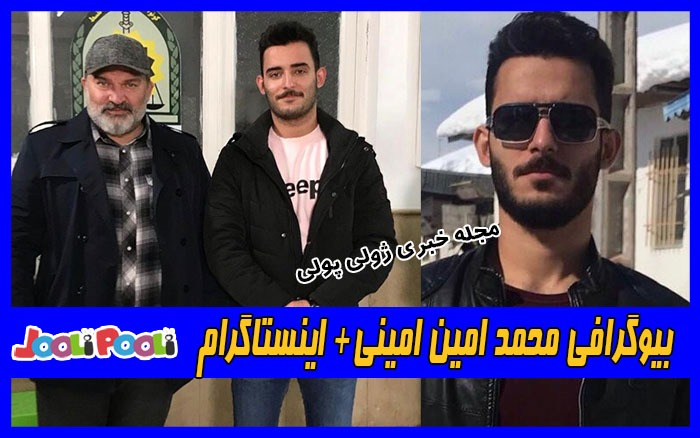 بیوگرافی محمدامین امینی بازیگر سهراب در سریال افرا